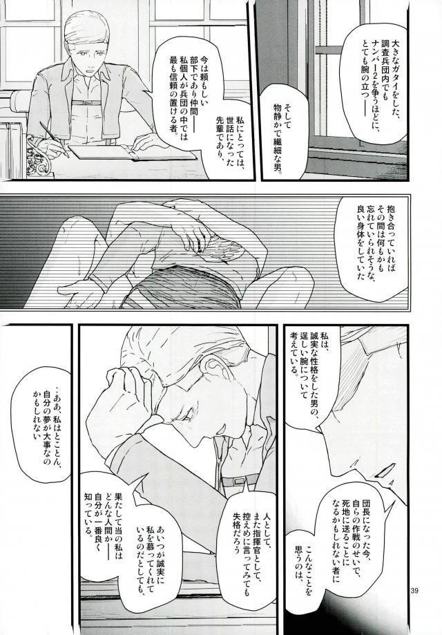 【エロ同人誌 進撃の巨人】エルヴィン入団から現在までの話の中でミケとエルヴィンがセックスしちゃってるwww【無料 エロ漫画】 036