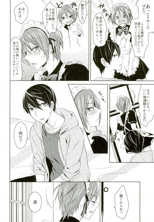 【エロ同人誌 Free!】少し触ってキスしただけで、案の定凛はすぐにとろんとした顔になって…【無料 エロ漫画】 003
