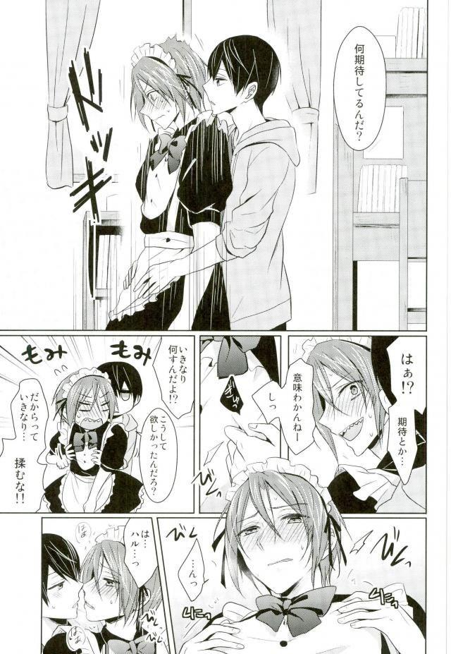 【エロ同人誌 Free!】少し触ってキスしただけで、案の定凛はすぐにとろんとした顔になって…【無料 エロ漫画】 004