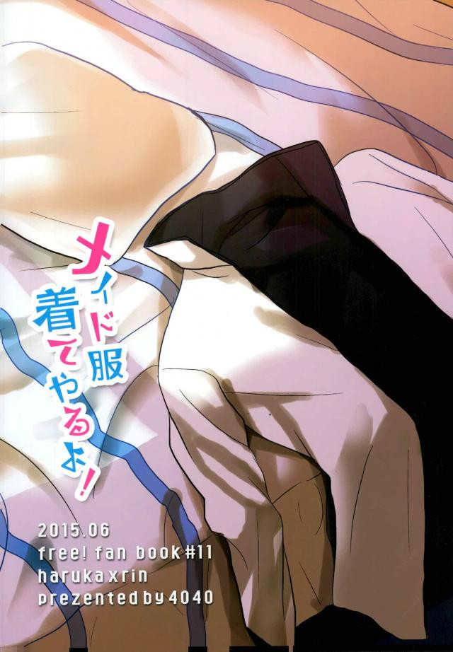 【エロ同人誌 Free!】少し触ってキスしただけで、案の定凛はすぐにとろんとした顔になって…【無料 エロ漫画】 016