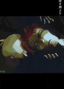 【志摩×勝呂】裏切り者の志摩は、夜魔徳を剥がされ言葉も忘れ生きるしかばねに・・・そんな志摩を看護してどうにか元に戻そうと頑張る勝呂だけど、裏切り者を許すほど甘い組織ではなかったと痛感する・・・!【青の祓魔師 BL同人誌】