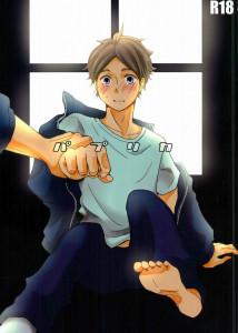 【BL同人誌】部室に置いてあった大地のジャージでオナニーしちゃってた菅原・・・それを大地に見られちゃって、興奮が我慢できない二人はそのまま部室でラブラブセックスしちゃう♪【ハイキュー!!】