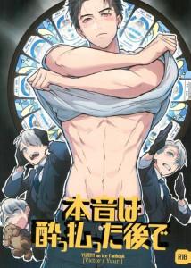 """【ヴィクトル×勇利】""""日本男子が本気出したらすごいってとこ見せてやる!""""エロスを見て興奮しなかったヴィクトルにお返ししようとするが…【ユーリ!!! on ICE BL同人誌】"""