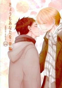 【BL同人誌】笠松に告白してキスをする関係になった黄瀬♪キスから手コキ、兜合わせ、セックス・・・進展していく二人の関係にドキドキする1冊!【黒子のバスケ】