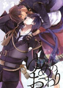 【刀剣乱舞 BL同人誌】いつからか、大倶利伽羅を抱いてはくれずに触るだけになってしまった光忠・・・近すぎず遠すぎない距離を保っていた二人が激しく求めあっちゃうwww