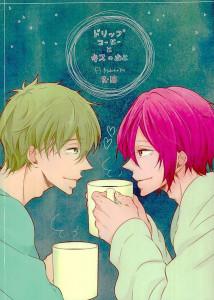 【Free! BL同人誌】年末日本に帰って来た凛と過ごせる貴重な一晩・・・寂しさと嬉しさで複雑になりながらも、お互いを我慢できずに求めあう凛と真琴だったwww