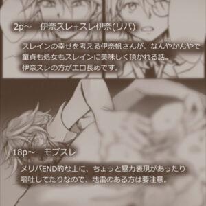 【エロ同人誌 アルドノア・ゼロ】スレインの幸せを考える伊奈帆さんが、なにゃかんやで童貞も処女もスレインに美味しく頂かれるw【無料 エロ漫画】