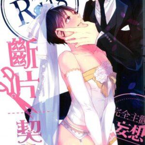 【エロ同人誌 ユーリ on ICE】朝起きたらヴィクトルと結婚することになってた勇利wwドレス着たままフェラされてセックスしちゃったww【無料 エロ漫画】