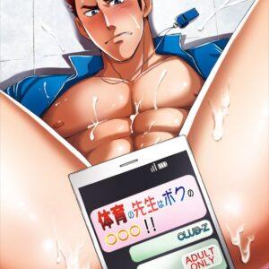 【エロ漫画】ケツ穴がおまんこになっちゃった先生の肉便器生活w【無料 エロ同人誌】