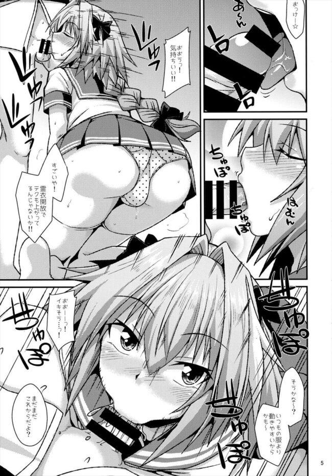 【Fate/Grand Order エロ同人】マスターの理性が大爆発!アストルフォきゅんの可愛さに胸がきゅんきゅんwww【無料 エロ漫画】 (8)