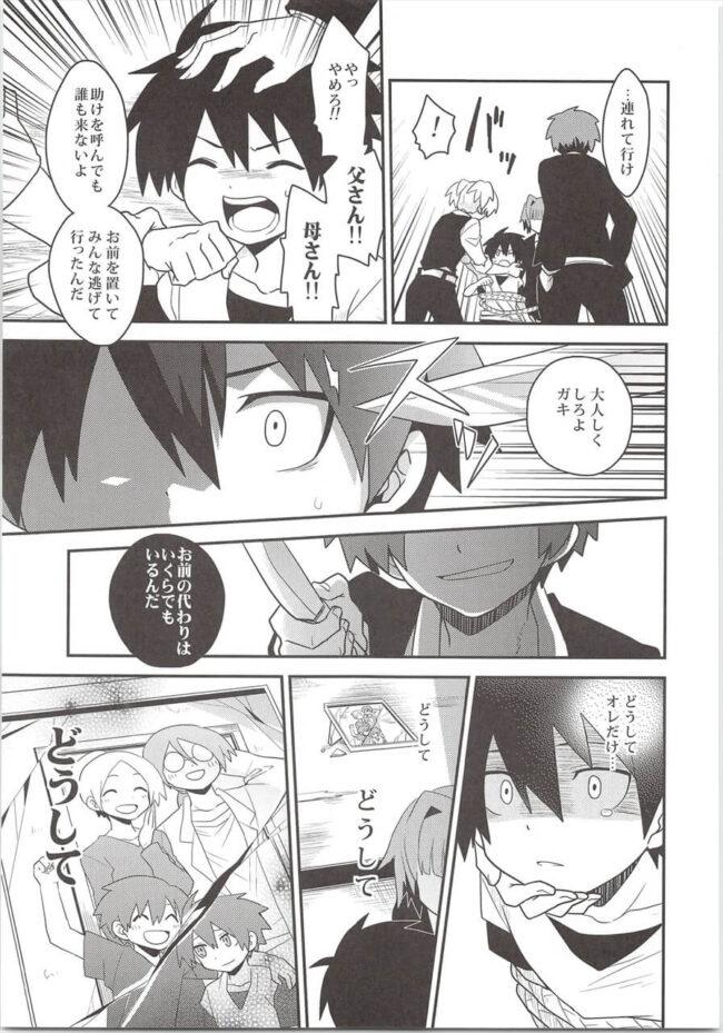 【戦勇。 エロ同人】ロスが勇者さんを弄って楽しんじゃうwww【無料 エロ漫画】 (4)