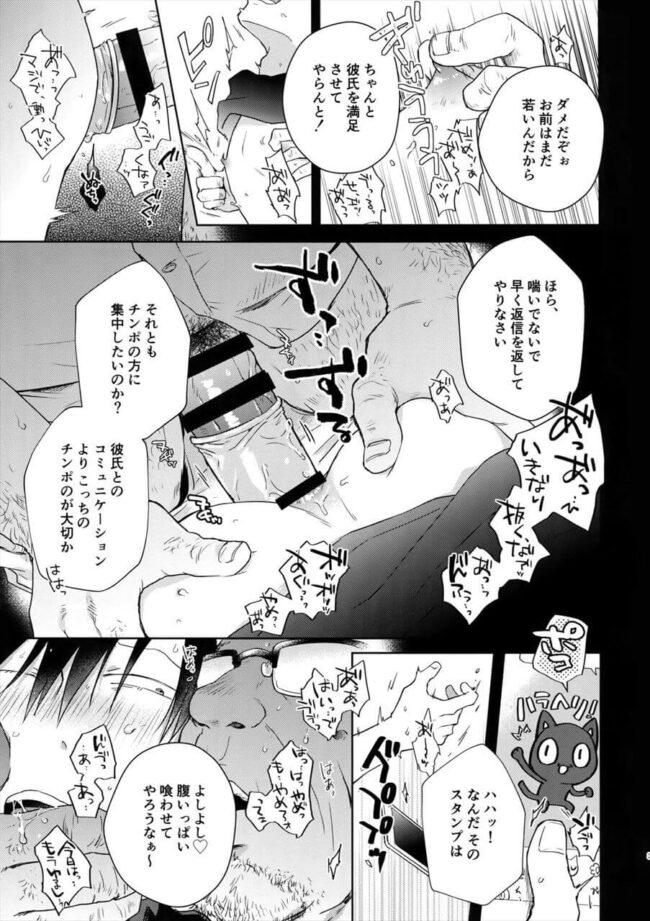 【エロ同人誌 弱虫ペダル】薬を盛られてレイプされ続ける荒北靖友www【無料 エロ漫画】 (27)