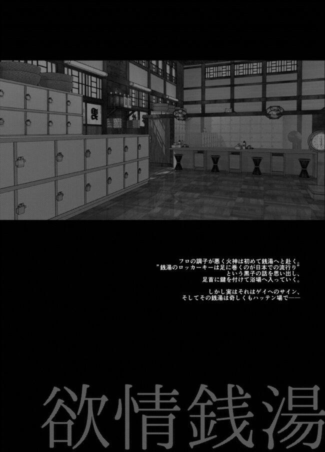 【黒子のバスケ エロ同人】快楽に身を任せて乱交セックスしちゃう火神www【無料 エロ漫画】 (2)