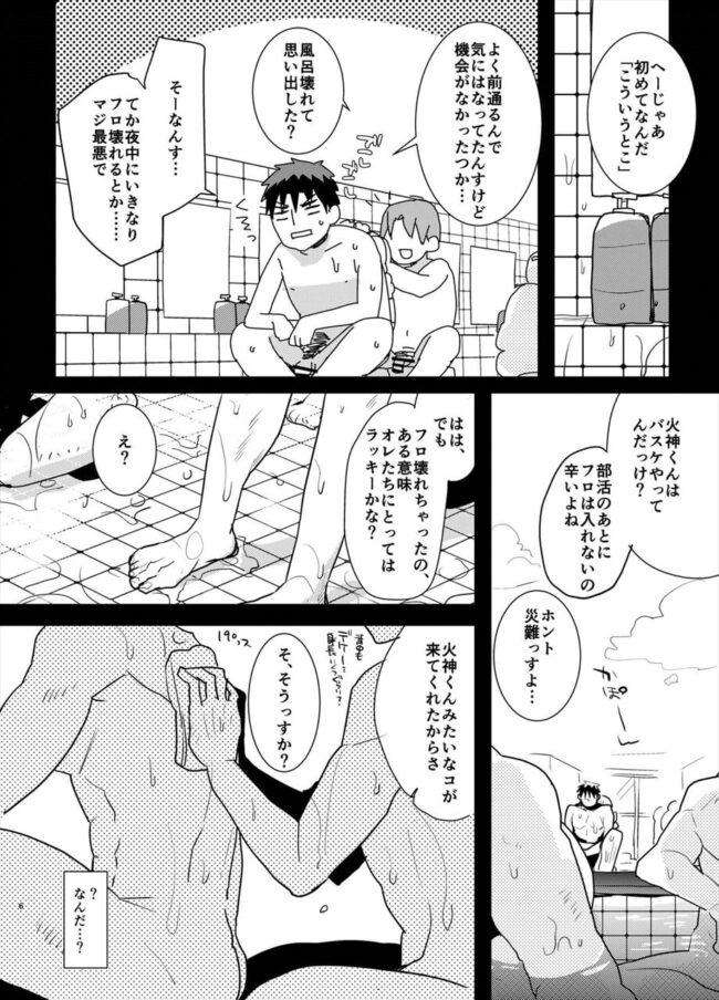 【黒子のバスケ エロ同人】快楽に身を任せて乱交セックスしちゃう火神www【無料 エロ漫画】 (4)