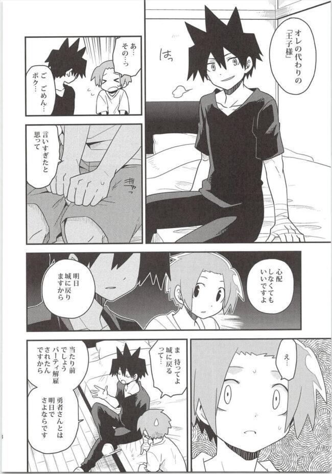 【戦勇。 エロ同人】ロスが勇者さんを弄って楽しんじゃうwww【無料 エロ漫画】 (15)