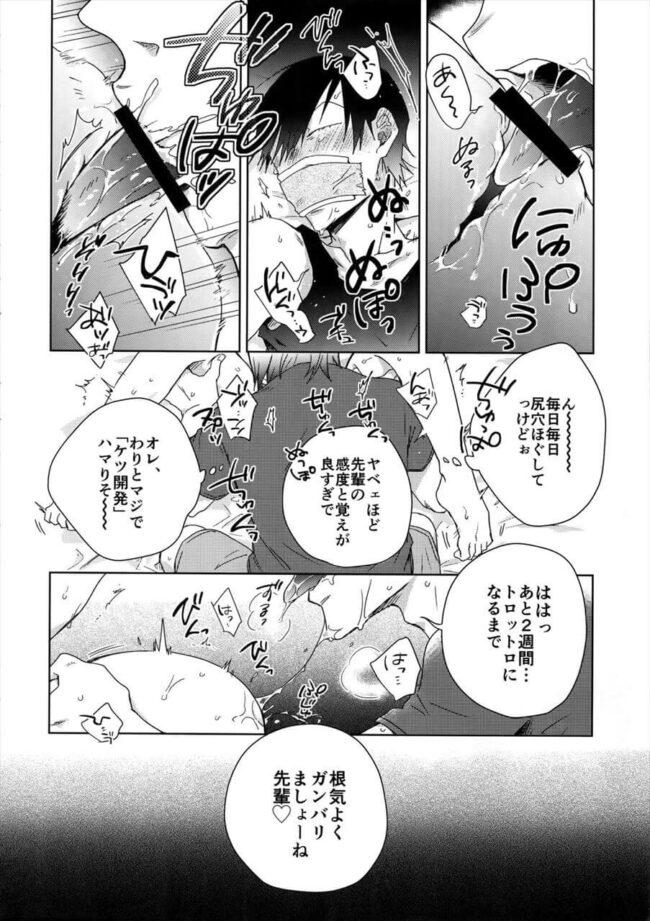 【弱虫ペダル エロ同人】モブに毎晩色々されている荒北wどんどん開発されて犯され続けるw【無料 エロ漫画】 (5)