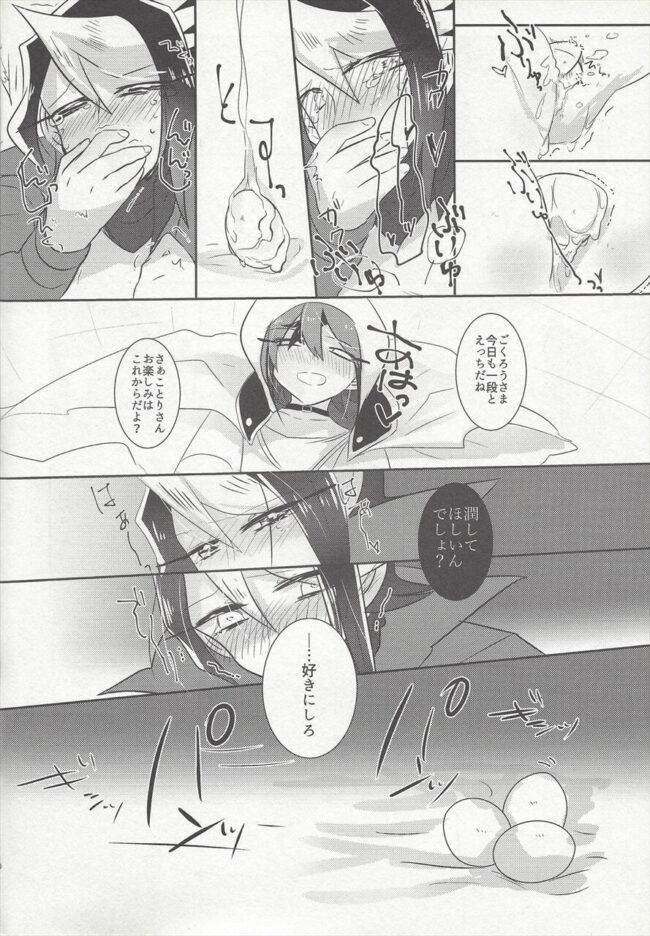 【遊☆戯☆王ARC-V  エロ同人】「ほらほらもっと卵産む所見せてよ?ねぇ、この後どうしてほしい?」【無料 エロ漫画】 (8)