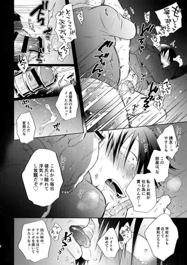 【エロ同人誌 弱虫ペダル】薬を盛られてレイプされ続ける荒北靖友www【無料 エロ漫画】 (54)