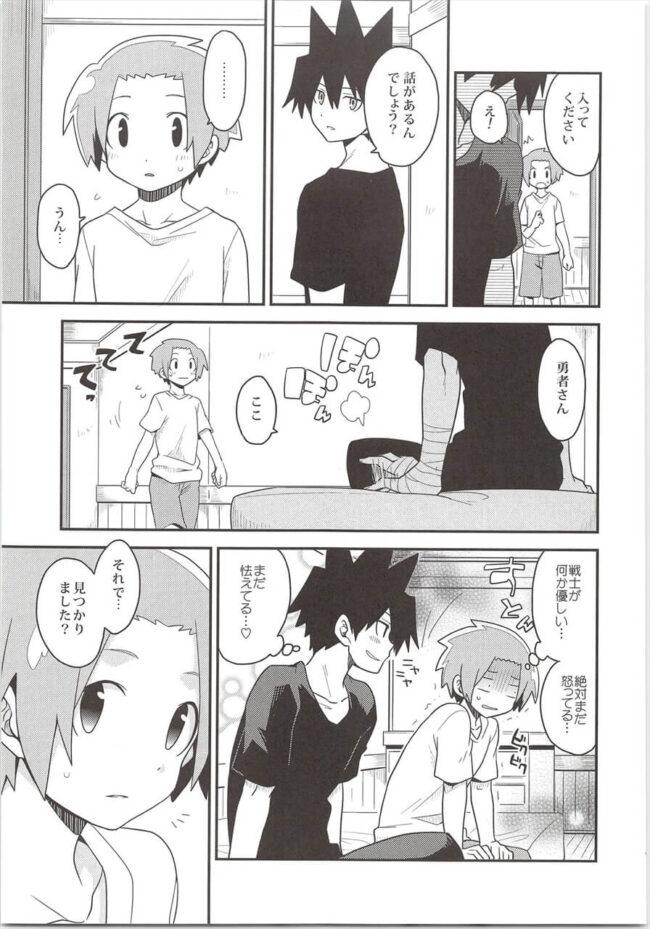 【戦勇。 エロ同人】ロスが勇者さんを弄って楽しんじゃうwww【無料 エロ漫画】 (14)