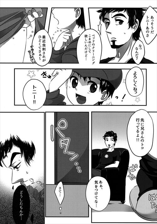 【Tittle】眠れる君はまだ知らない 【元ネタ】ディスク・ウォーズ アベンジャーズ (5)
