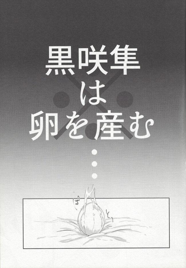 【遊☆戯☆王ARC-V  エロ同人】「ほらほらもっと卵産む所見せてよ?ねぇ、この後どうしてほしい?」【無料 エロ漫画】 (3)