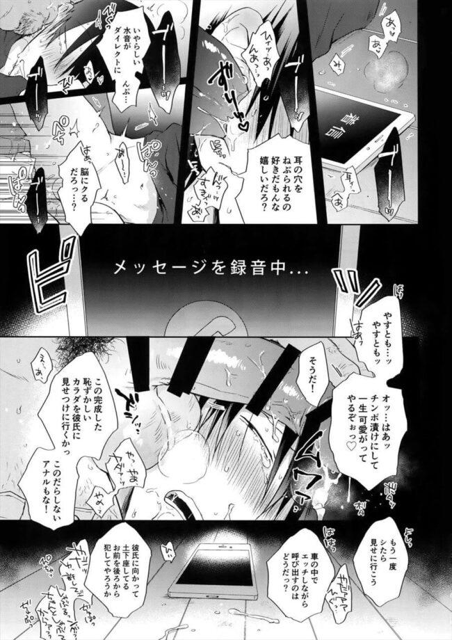 【エロ同人誌 弱虫ペダル】薬を盛られてレイプされ続ける荒北靖友www【無料 エロ漫画】 (55)