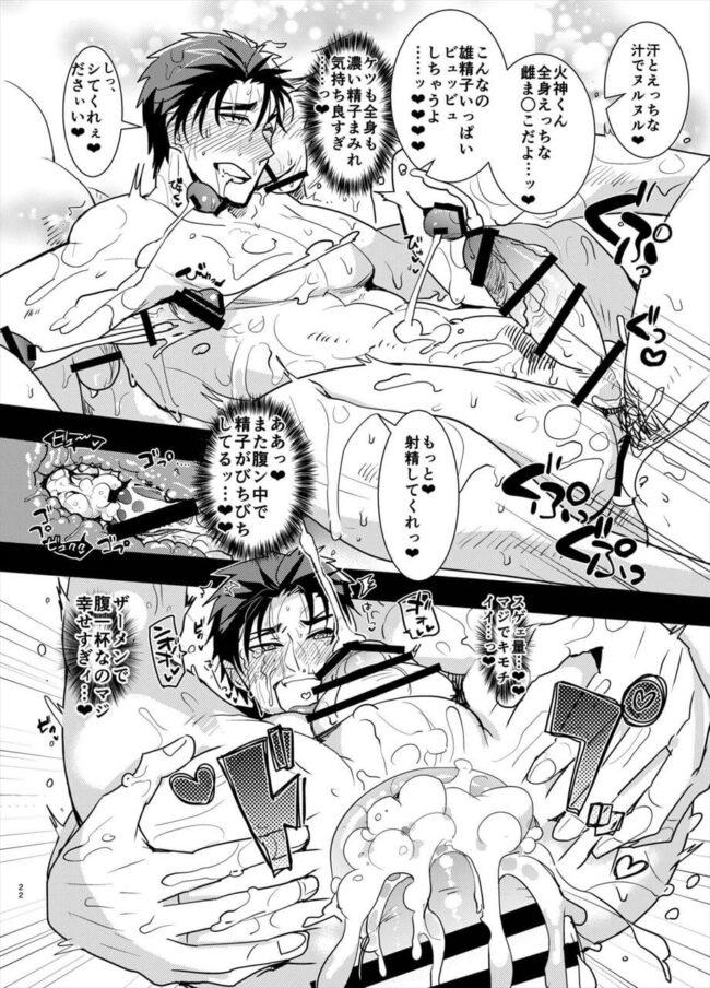 【黒子のバスケ エロ同人】快楽に身を任せて乱交セックスしちゃう火神www【無料 エロ漫画】 (20)