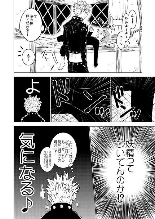 【七つの大罪 エロ同人】敏感すぎるキングを見てたらどんどん気持ちが昂ぶってきちゃったバンwww【無料 エロ漫画】 (5)