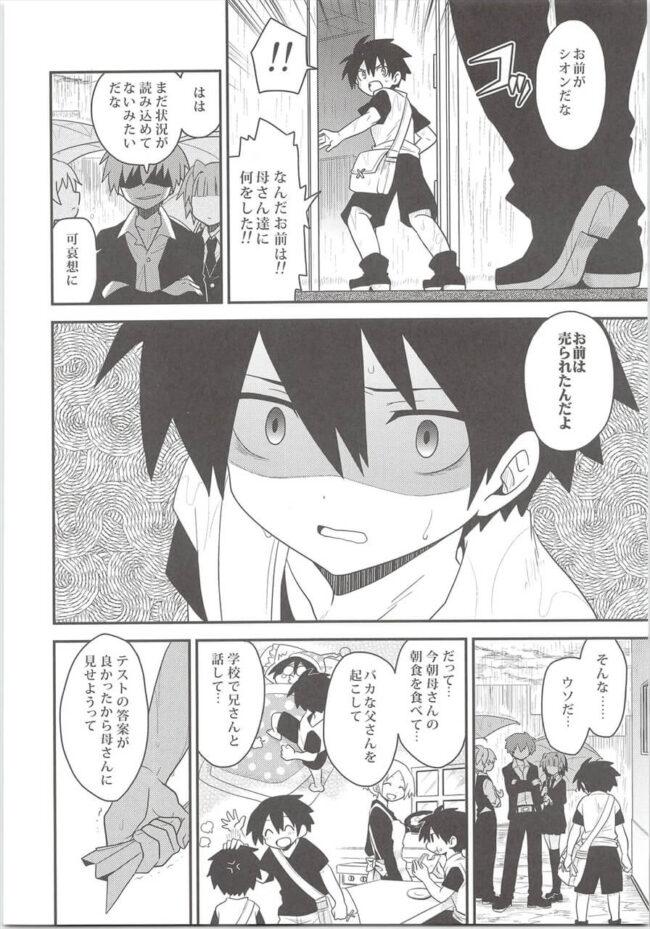 【戦勇。 エロ同人】ロスが勇者さんを弄って楽しんじゃうwww【無料 エロ漫画】 (3)