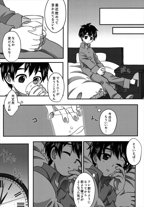 【Tittle】眠れる君はまだ知らない 【元ネタ】ディスク・ウォーズ アベンジャーズ (6)