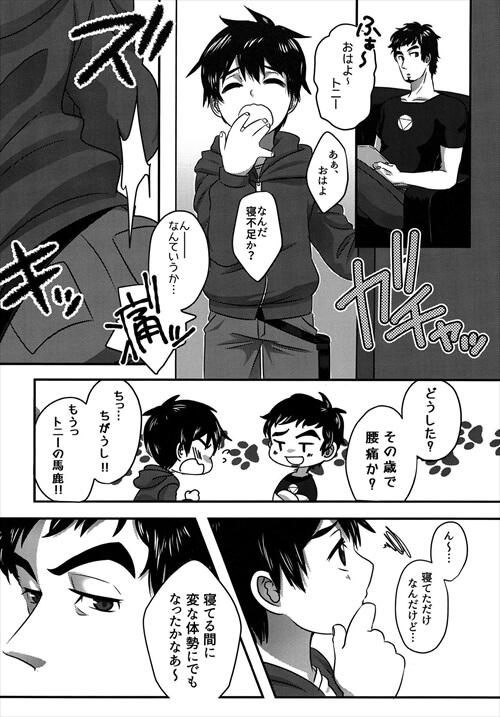 【Tittle】眠れる君はまだ知らない 【元ネタ】ディスク・ウォーズ アベンジャーズ (4)