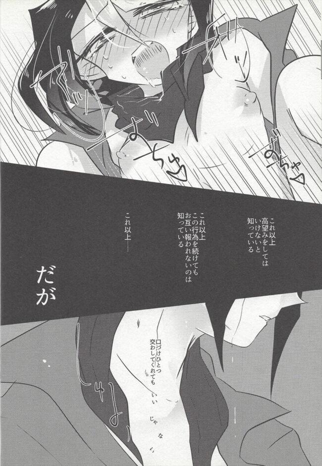 【遊☆戯☆王ARC-V  エロ同人】「ほらほらもっと卵産む所見せてよ?ねぇ、この後どうしてほしい?」【無料 エロ漫画】 (15)
