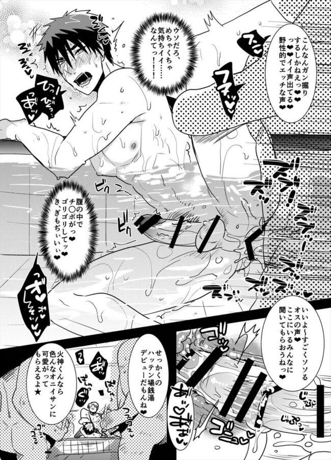 【黒子のバスケ エロ同人】快楽に身を任せて乱交セックスしちゃう火神www【無料 エロ漫画】 (14)