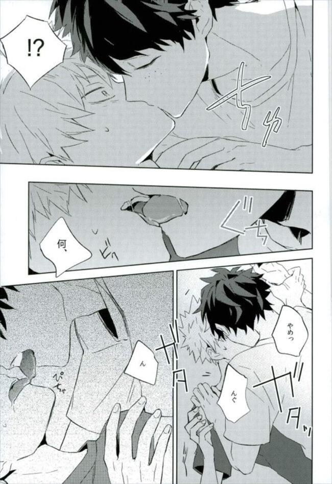 【ヒロアカ エロ同人】デクが無意識なのが分かるからかっちゃんも何も出来ずにレイプされる!【無料 エロ漫画】 (8)