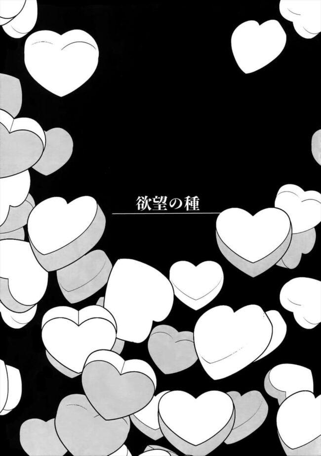 【ヒロアカ エロ同人】触手で爆豪をがんじがらめにして尿道責めに手コキでエロく責める出久!【無料 エロ漫画】 (6)