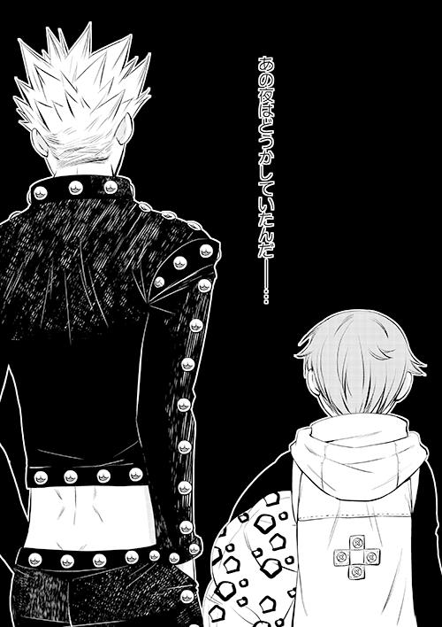 【七つの大罪 エロ同人】敏感すぎるキングを見てたらどんどん気持ちが昂ぶってきちゃったバンwww【無料 エロ漫画】 (2)