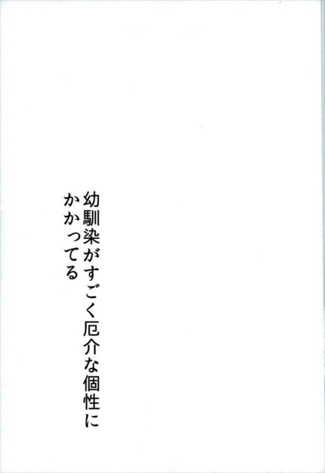 【ヒロアカ エロ同人】デクが無意識なのが分かるからかっちゃんも何も出来ずにレイプされる!【無料 エロ漫画】 (10)
