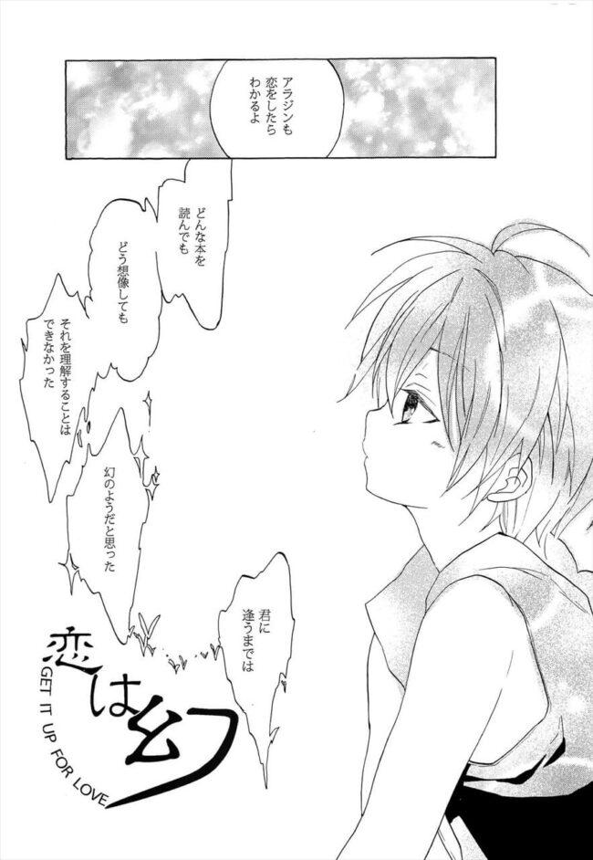【マギ エロ同人】アラジンは積極的なのに友達だよ!って逃げるアリババwww【無料 エロ漫画】 (3)