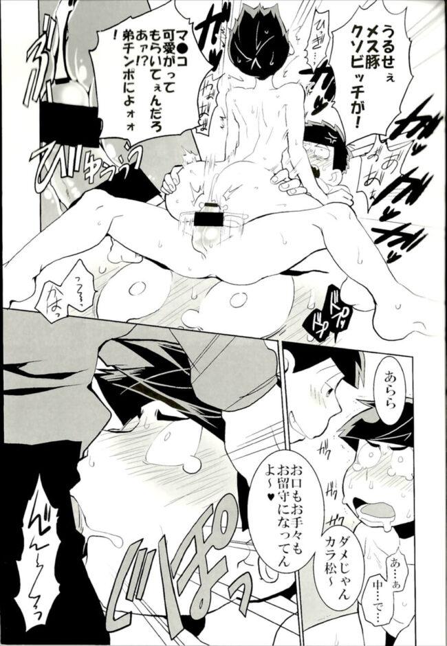 【おそ松さん エロ同人】六つ子がくんずほぐれつ近親相姦BL乱交セックスwwww【無料 エロ漫画】 (31)