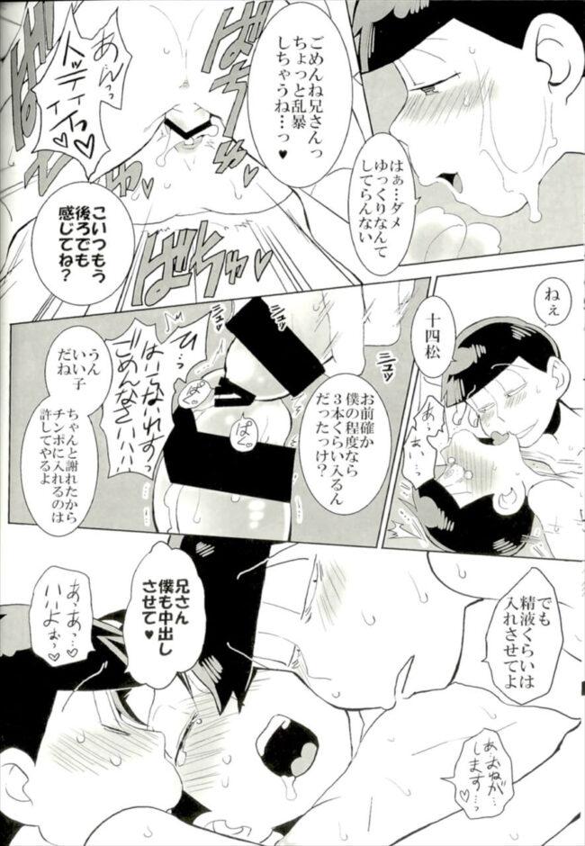 【おそ松さん エロ同人】六つ子がくんずほぐれつ近親相姦BL乱交セックスwwww【無料 エロ漫画】 (42)