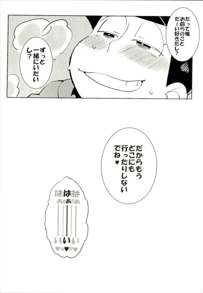 【おそ松さん エロ同人】六つ子がくんずほぐれつ近親相姦BL乱交セックスwwww【無料 エロ漫画】 (66)