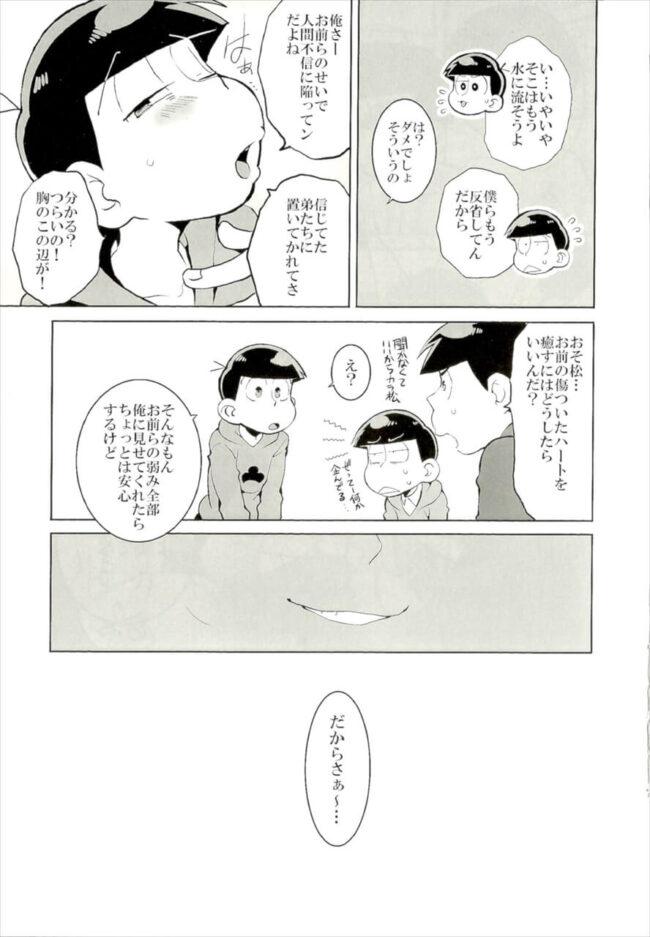 【おそ松さん エロ同人】六つ子がくんずほぐれつ近親相姦BL乱交セックスwwww【無料 エロ漫画】 (3)