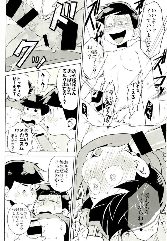 【おそ松さん エロ同人】六つ子がくんずほぐれつ近親相姦BL乱交セックスwwww【無料 エロ漫画】 (62)