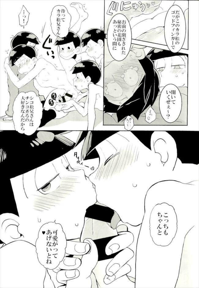 【おそ松さん エロ同人】六つ子がくんずほぐれつ近親相姦BL乱交セックスwwww【無料 エロ漫画】 (9)