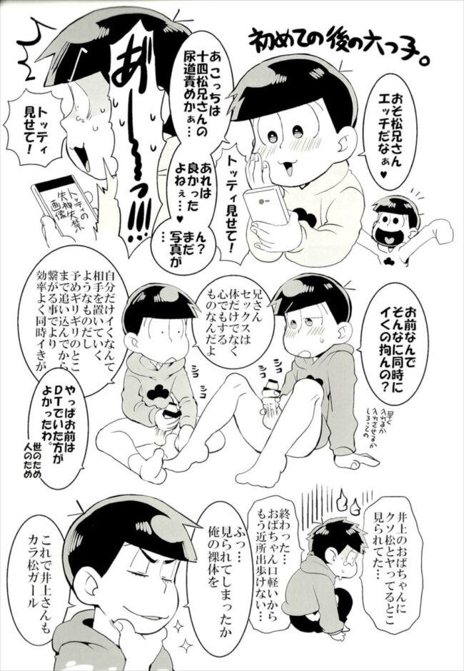 【おそ松さん エロ同人】六つ子がくんずほぐれつ近親相姦BL乱交セックスwwww【無料 エロ漫画】 (67)