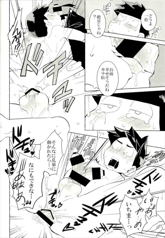 【おそ松さん エロ同人】六つ子がくんずほぐれつ近親相姦BL乱交セックスwwww【無料 エロ漫画】 (30)