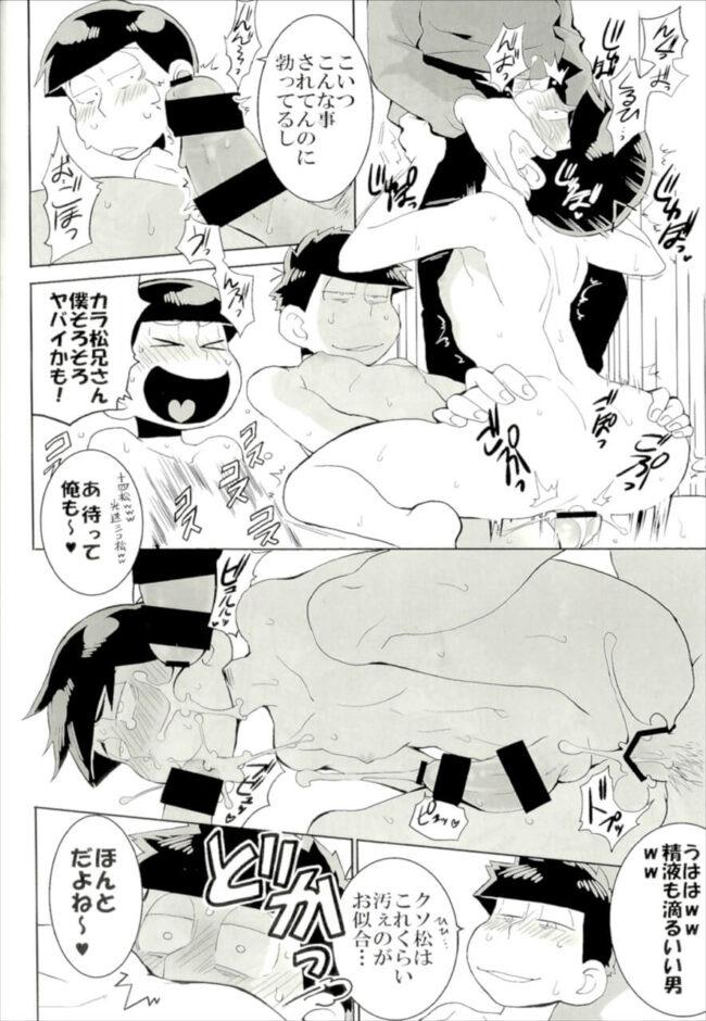 【おそ松さん エロ同人】六つ子がくんずほぐれつ近親相姦BL乱交セックスwwww【無料 エロ漫画】 (32)