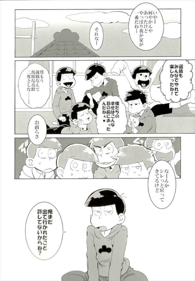 【おそ松さん エロ同人】六つ子がくんずほぐれつ近親相姦BL乱交セックスwwww【無料 エロ漫画】 (2)