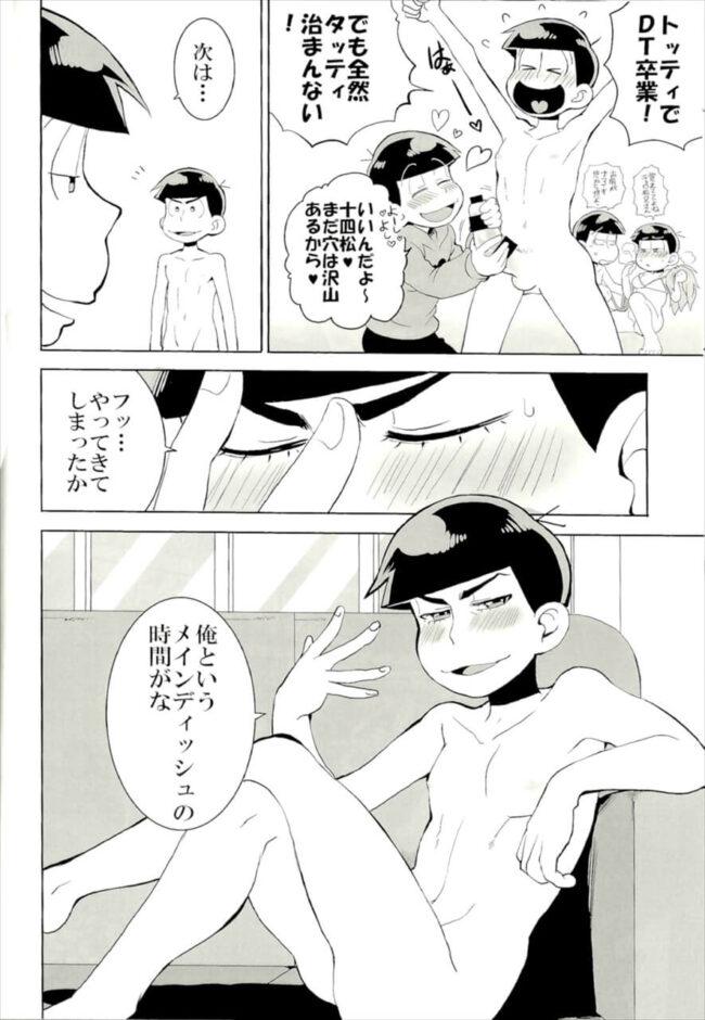 【おそ松さん エロ同人】六つ子がくんずほぐれつ近親相姦BL乱交セックスwwww【無料 エロ漫画】 (24)
