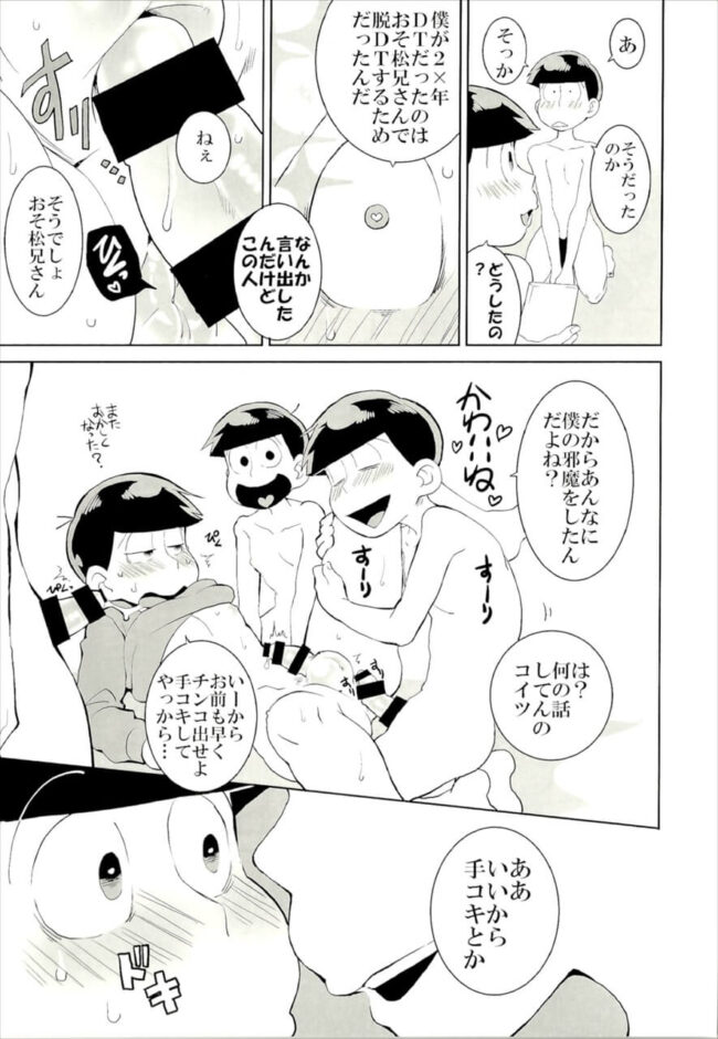 【おそ松さん エロ同人】六つ子がくんずほぐれつ近親相姦BL乱交セックスwwww【無料 エロ漫画】 (59)